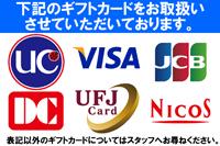 クレジット商品券 ギフトカード 使用可能