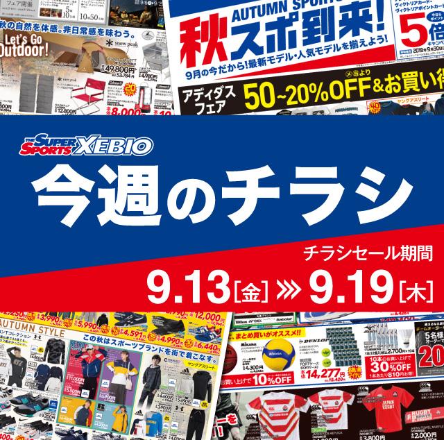 SUPER SPORTS XEBIO - HOME(スーパースポーツゼビオ、ゼビオ ...