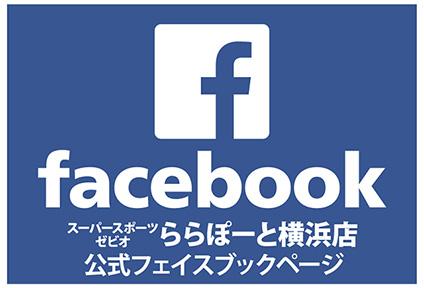 facebookはじめましたPOP