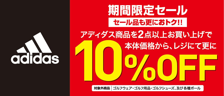 2点以上同時購入で10%OFF!『アディダスフェア』
