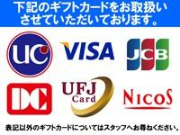 クレジットカード・ギフトカード