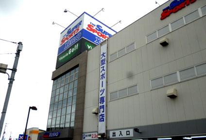 スーパースポーツゼビオ松江東津田店