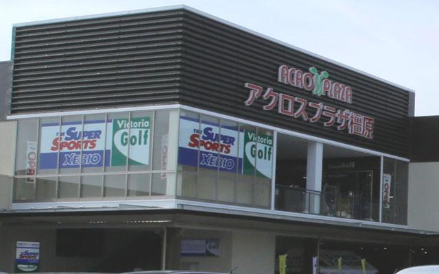 スーパースポーツゼビオアクロスプラザ橿原店
