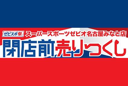 閉店 セール sale ゼビオ 売り尽くし 名古屋 なごや みなと 港区 リニューアル スポーツ ゴルフ キャンプ