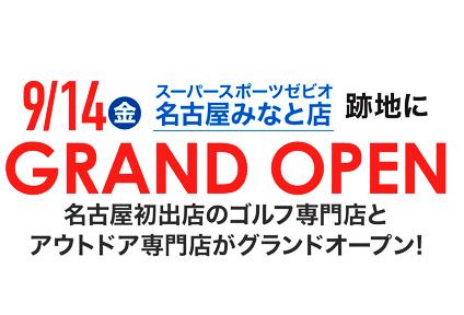 閉店 リニューアル SALE セール 改装 移転 オープン OPEN 新規 開店 名古屋 みなと 愛知 初 港区 最大 大型 専門 大きい