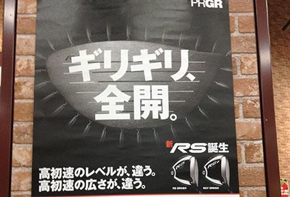 PRGR 最新クラブ試打会開催予定